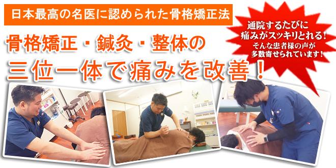 骨盤矯正・鍼灸・整体の三位一体で痛みを改善!
